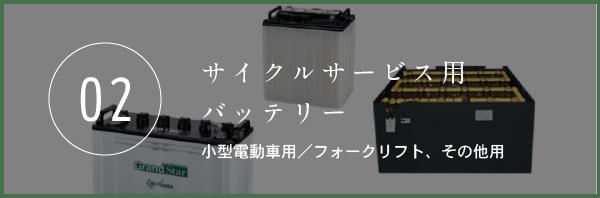 サイクルサービス用バッテリー