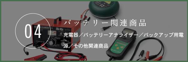 バッテリー関連商品
